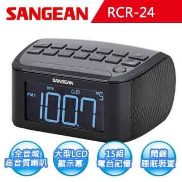 【 SANGEAN】雙喇叭數位時鐘收音機(RCR-24)