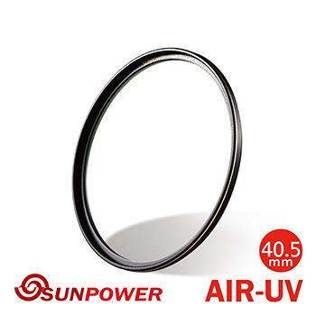 SUNPOWER TOP1 AIR UV 超薄銅框保護鏡/40.5mm