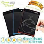 2017升級上市 - Green Board 8.5吋 電子紙手寫塗鴉板(酷炫黑)