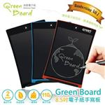 2017升級上市 - Green Board 8.5吋 電子紙手寫塗鴉板(熱情紅)