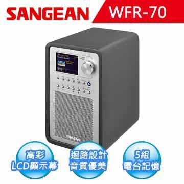 【SANGEAN】數位多功能音響/網路收音機 (WFR-70)