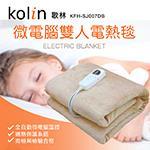 【歌林kolin】微電腦電熱毯(KFH-SJ007DB)-雙人款