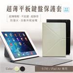 超薄平板鍵盤保護套 9.7吋 iPad Air ~淡雅金~