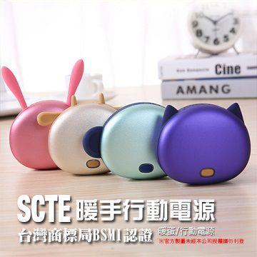 【雙入限時特惠】SCTE-暖手萌寵行動電源TC-EAR(2入組)
