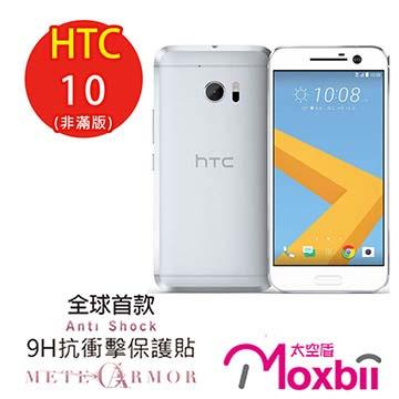 Moxbii HTC 10 抗衝擊 9H 太空盾 螢幕保護貼(非滿版)