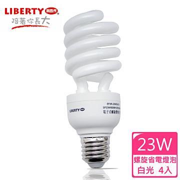 【LIBERTY利百代】23W螺旋省電燈泡4入組 LB-23W