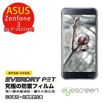 EyeScreen ZenFone3 Deluxe 5.5吋 EverDry 9H抗衝擊螢幕保護貼