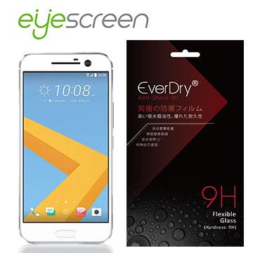 EyeScreen HTC 10 Lifestyle EverDry 9H抗衝擊 PET 螢幕保護貼