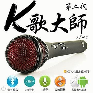 IMB KFMs K歌大師無線麥克風 (全新第二代)