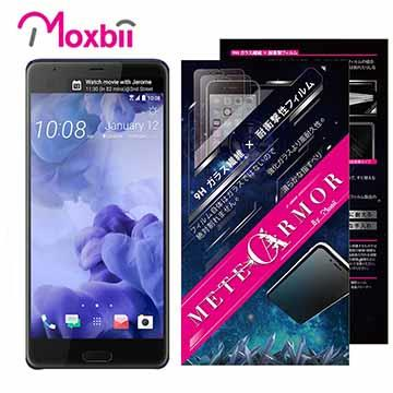 Moxbii HTC U Ultra 抗衝擊 9H 太空盾 螢幕保護貼(非滿版)