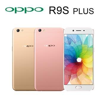 OPPO R9s Plus (6G/64G)八核心6吋雙卡機※內附果凍套※