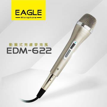 團購兩入組【EAGLE】動圈式有線麥克風-香檳金 EDM-622