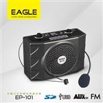 【EAGLE】充電式多媒體教學擴音機 EP-101