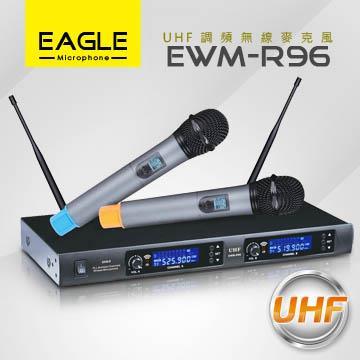 【EAGLE】專業級全自動掃瞄UHF頻道無線麥克風 EWM-R96