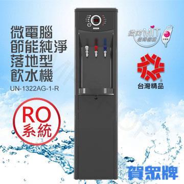 【賀眾牌】微電腦節能純淨落地型飲水機 UN-1322AG-1-R