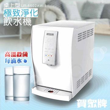 【賀眾牌】桌上型極緻淨化飲水機 UR-6602AW-1