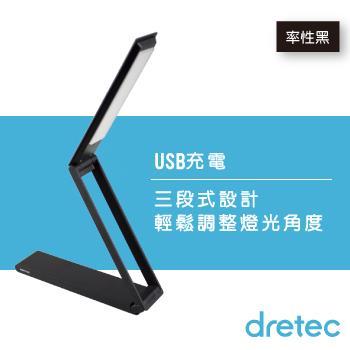 【dretec】攜帶式LED三段式摺疊燈-率性黑
