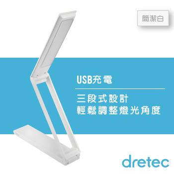 【dretec】攜帶式LED三段式摺疊燈-簡潔白