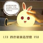 LED 四色變換造型燈 USB可愛兔子燈