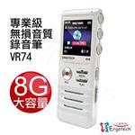 【人因科技Ergotech】專業級無損音質錄音筆 VR74