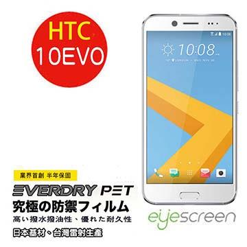 EyeScreen HTC 10 EVO EverDry PET 螢幕保護貼(非滿版)