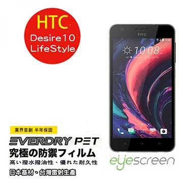 EyeScreen HTC Desire 10 Lifestyle EverDry PET 螢幕保護