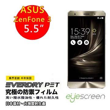 EyeScreen Asus ZenFone3 Deluxe 5.5吋 PET 螢幕保護貼(非滿版)