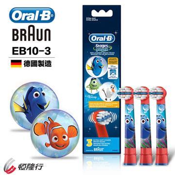 【德國百靈Oral-B】兒童迪士尼刷頭EB10-3(圖案隨機)
