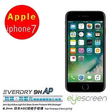 EyeScreen iPhone 7(非滿版) AGC 防窺抗藍光 強化玻璃 疏水疏油 螢幕保護貼