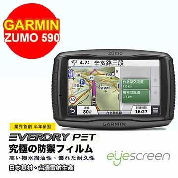 EyeScreen Garmin Zumo 590 EverDry PET 螢幕保護貼(無保固)