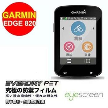 EyeScreen GARMIN Edge 820 EverDry PET 螢幕保護貼