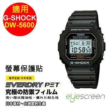 EyeScreen G-SHOCK DW-5600 EverDry PET 防指紋 拒油拒水 螢幕保護貼