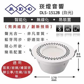 TWMSP 亞帝歐光電 專利藍芽LED崁燈音響 (白光)
