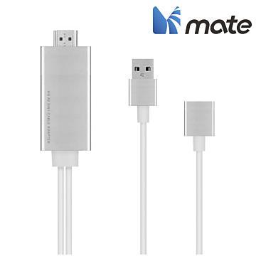 MATE 影音悍將iOS-HDMI影音傳輸線(二代雙核)-(iOS+Android三合一版)