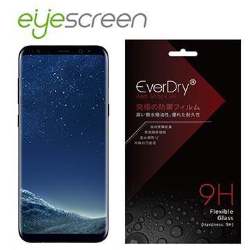 EyeScreen Samsung S8 Plus EverDry 9H抗衝擊 螢幕保護貼(非滿版)