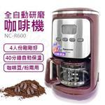 【國際牌Panasonic】全自動研磨咖啡機 NC-R600
