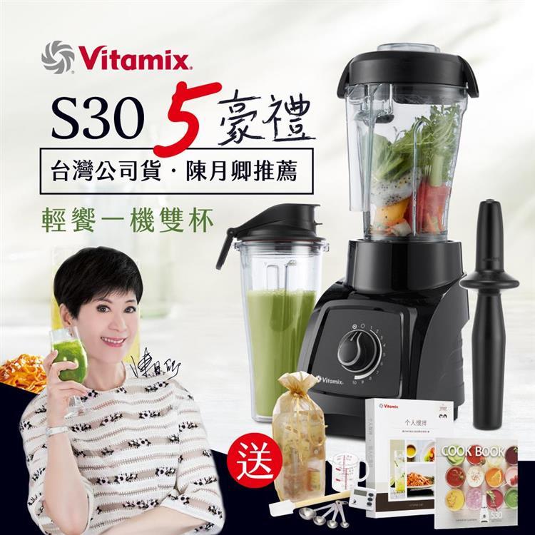美國Vita-Mix S30輕饗型全食物調理機-公司貨-(共三色)黑-好禮大放送