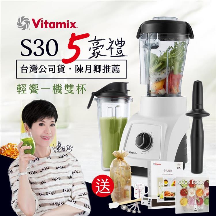 美國Vita-Mix S30輕饗型全食物調理機-公司貨-(共三色)白-好禮大放送