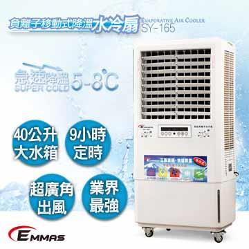 【EMMAS】負離子移動式空氣降溫水冷扇 (SY-163)