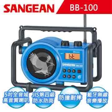【SANGEAN】二波段 藍芽數位式職場收音機(BB-100)