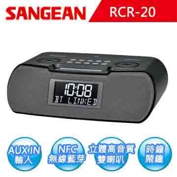【SANGEAN】藍芽數位式時鐘收音機(RCR-20)