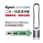 【dyson】pure cool TP00二合一涼風空氣清淨機(白/藍二色)
