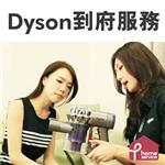 dyson 售後服務
