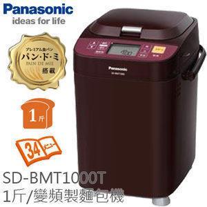 Panasonic 國際牌 SD-BMT1000T 1斤全自動變頻製麵包機