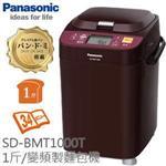 Panasonic 國際牌 SD-BMT1000T 1斤變頻製麵包機 公司貨