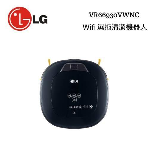 LG 樂金 WIFI水箱版 雙鏡頭 VR66930VWNC 濕拖清潔機器人 遠端遙控小精靈