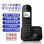 【國際牌PANASONIC】DECT中文顯示數位無線電話 KX-TGC280TWB