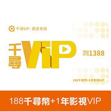 【千尋影視】VIP黃金會員卡 (188千尋幣+1年影視VIP)
