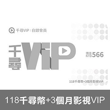 【千尋影視】VIP白銀會員卡 (118千尋幣+3個月影視VIP)