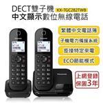 【國際牌PANASONIC】DECT雙子機中文顯示數位無線電話 KX-TGC282TWB